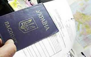 Справка о регистрации гражданином Украины