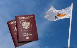 Нужна ли виза на Кипр для россиян?