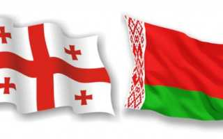 Нужна ли виза в Грузию белорусам