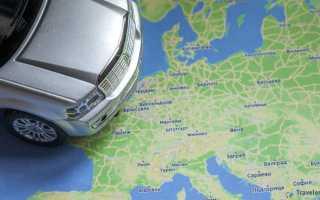 Страхование автомобиля перед выездом за границу