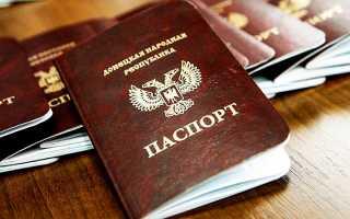 Как получить паспорт ДНР