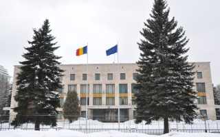 Посольство Румынии в Российской Федерации – адреса, функции, порядок обращения