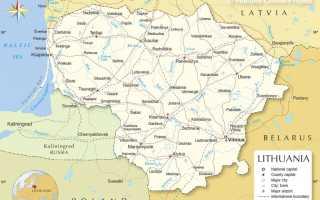 Гражданство Литвы – как получить: необходимые документы + инструкция