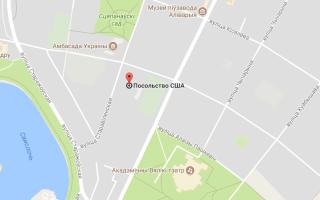 Посольство США в Республике Беларусь – адреса, функции, порядок обращения