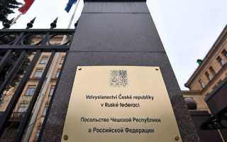 Посольство Чехии в Москве – адреса, функции, порядок обращения