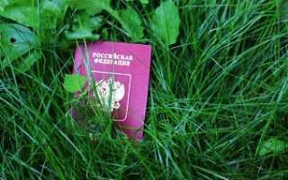 Если утерян паспорт, что делать?