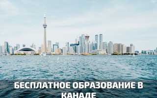 Образование в Канаде для россиян — Обучение и учеба в Канаде