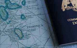 Двойное гражданство Доминика: как получить, документы