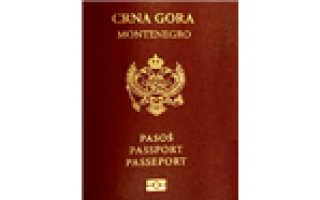 Гражданство Черногории для россиян – инструкция о том, как получить гражданство