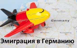 Эмиграция в Германию из России: правила