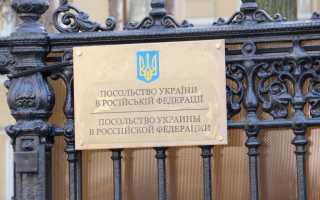 Посольство РФ в Украине – адреса, функции, порядок обращения