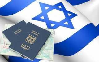 Гражданство Израиля без проживания в Израиле – нюансы получения