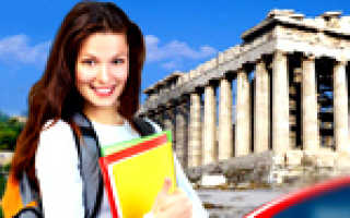 Учеба в Греции – куда и как поступить?