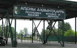 Пример Абхазской визы: как выглядит