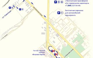 Где оставить машину во Внуково?