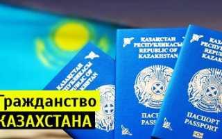Как получить гражданство Казахстана гражданину РФ