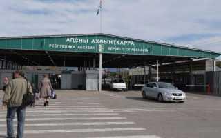 Как пересечь абхазо-российскую границу