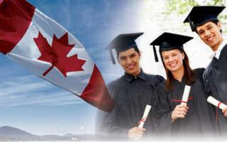 Учеба в Канаде – куда и как поступить?