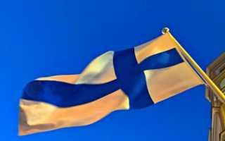 Как получить гражданство Финляндии гражданам РФ