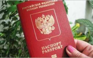 Как срочно оформить и получить загранпаспорт