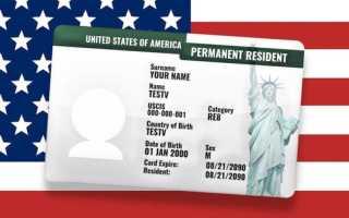 Пример заявления на получение Green Card
