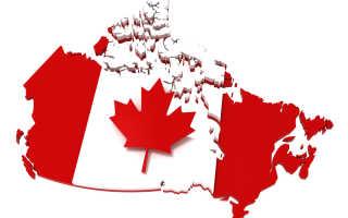Визовый центр Канады – адреса и оформление визы