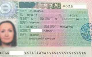 Сроки оформления визы в Болгарию через агентство: документы