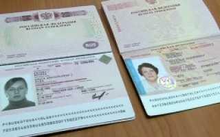Какой паспорт выбрать?