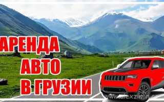 Как арендовать машину в Грузии