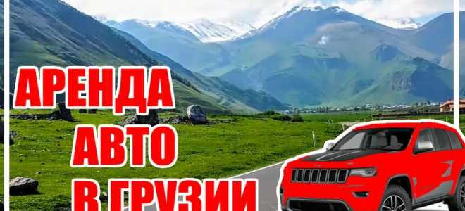 Аренда машины в Грузии – как арендовать авто, сколько это стоит
