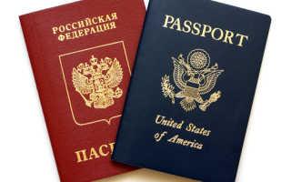 Как получить гражданство России гражданину США: правила оформления документов