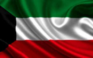 Виза в Кувейт – виды, сроки и особенности получения