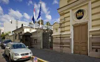 Посольство Королевства Нидерландов в Москве – адреса, функции, порядок обращения