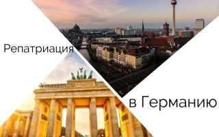 Репатриация в Германию – подробная инструкция для переселенцев