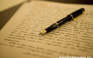 Как правильно написать мотивационное письмо на английском языке