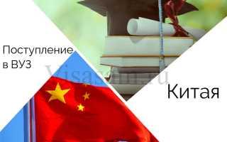 Учеба в Китае для русских: как поступить в ВУЗ, инструкция