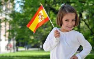 Справка из образовательного учреждения для несовершеннолетних на визу в Испанию