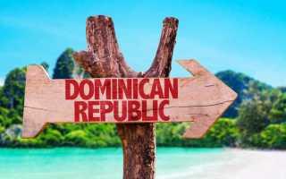 Доминикана: что посмотреть и куда сходить