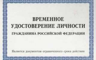Пример временного удостоверения личности при замене паспорта