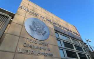 Посольство США в Москве – адреса, функции, порядок обращения