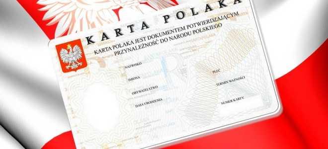 Польский язык для карты поляка: особенности