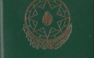 Пример азербайджанской визы: как выглядит