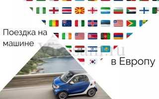Поездка на машине в Европу