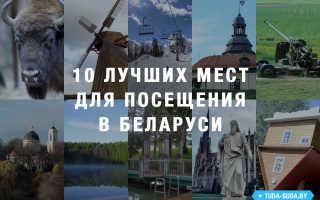 Белоруссия: что посмотреть и куда сходить