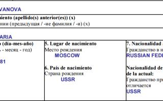 Пример заполнения анкеты на визу в Испанию