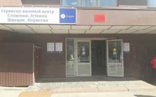 Посольство Словении в Москве – адреса, функции, порядок обращения