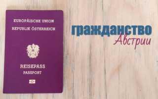 Эмиграция в Австрию – способы получения австрийского гражданства