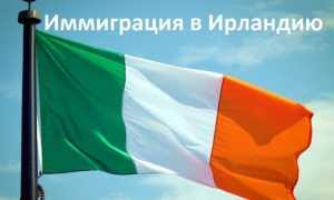 Эмиграция в Ирландию: правила
