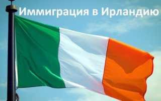 Эмиграция в Ирландию – основные способы, советы и цены