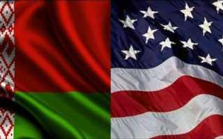 Виза в США для белорусов – доступные варианты и нюансы оформления